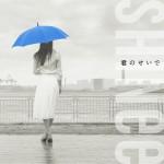 SHINee - Nothing To Lose - Mixed by Jon Rezin